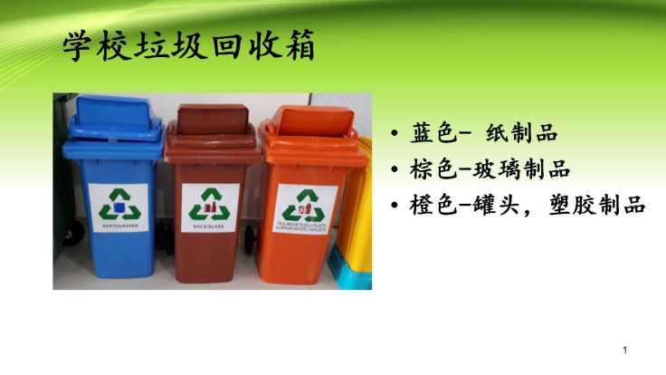 学校垃圾回收箱