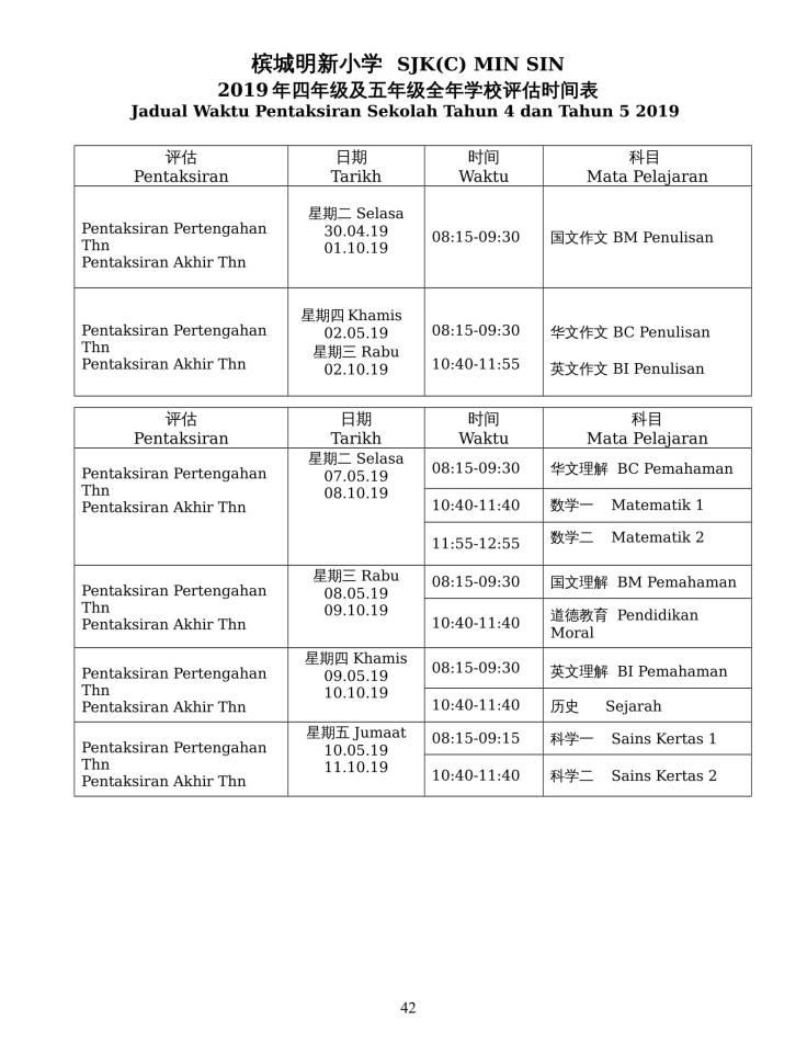 13. Jadual Waktu PKSR-1