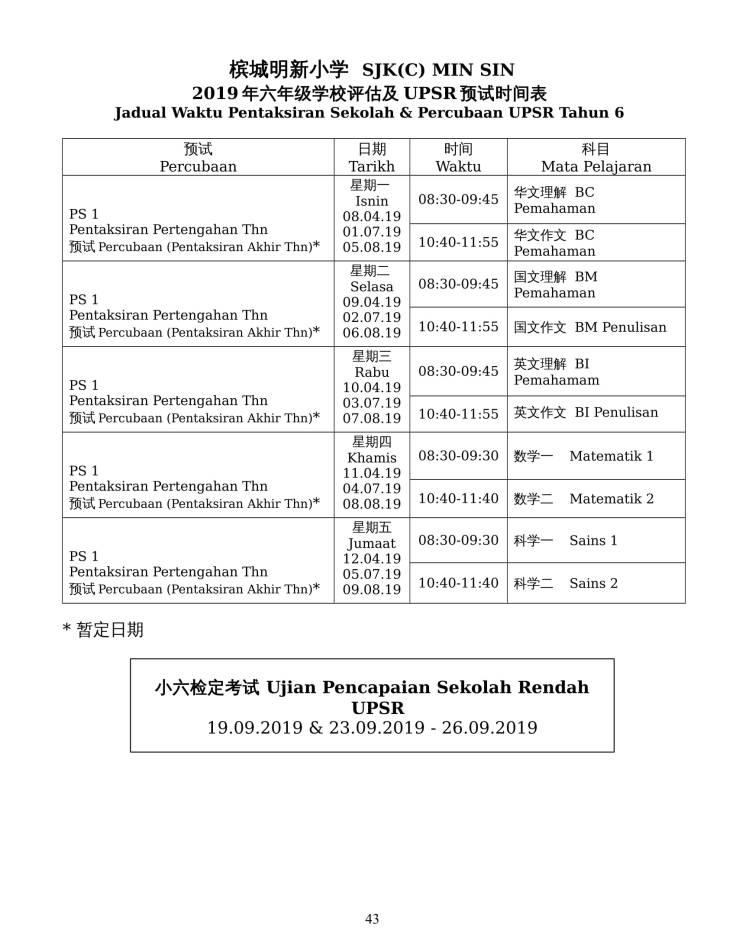 13. Jadual Waktu PKSR-2