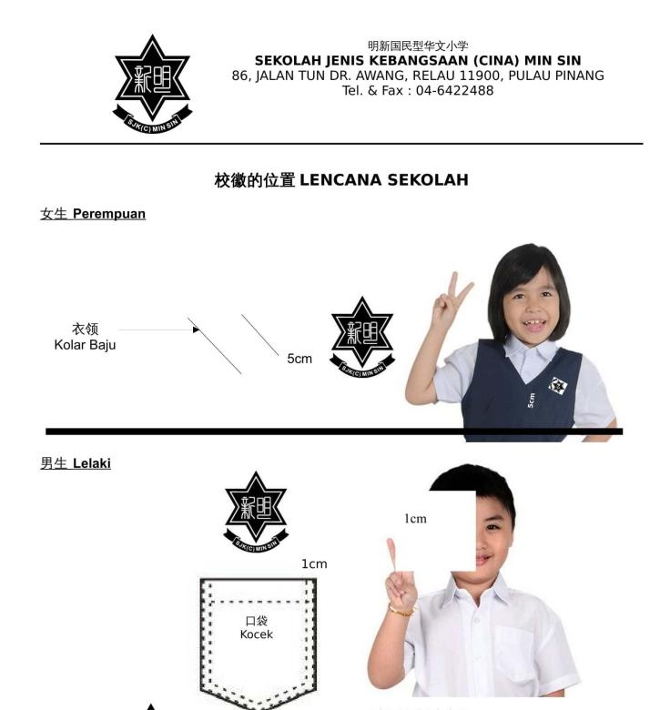 8-Lencana-Sekolah-1.jpg