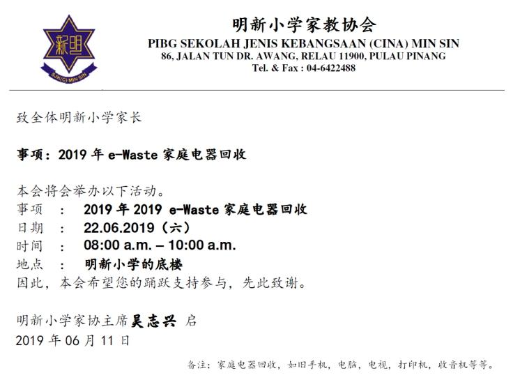 Makluman Program e-Waste 2019